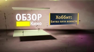 Обзор фильма - Хоббит: Битва пяти воинств