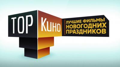 TOP Кино - Лучшие фильмы новогодних праздников