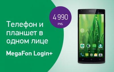 «MegaFon Login +»: новейший фаблет по рекордно низкой цене