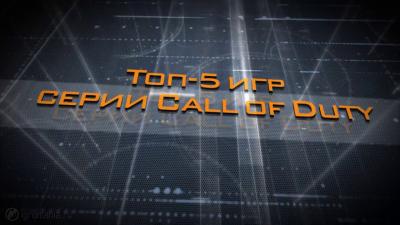 Топ-5 игр серии Call of Duty