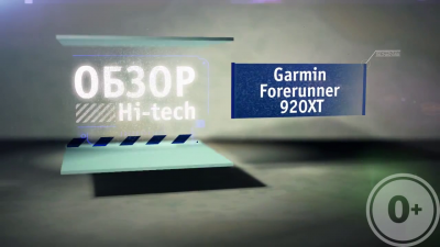 Обзор умных часов - Garmin Forerunner 920XT
