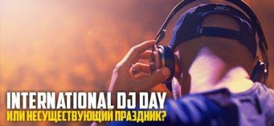 Международный день диджея или никем не признанный праздник? Давайте будем разбираться.