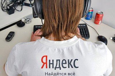 «Яндекс» опубликовал список самых непонятных пользователям слов