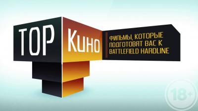 TOP Кино - Фильмы, которые подготовят вас к Battlefield Hardline