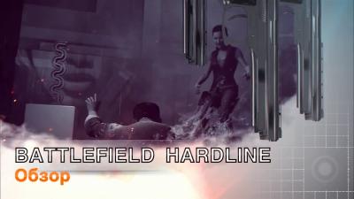 Обзор игры - Battlefield: Hardline