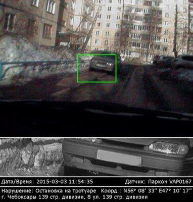 В Московском районе г. Чебоксары проведён рейд с использованием современного средства «Паркон»
