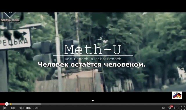 Немецкий рэпер о событиях на Украине и в мире