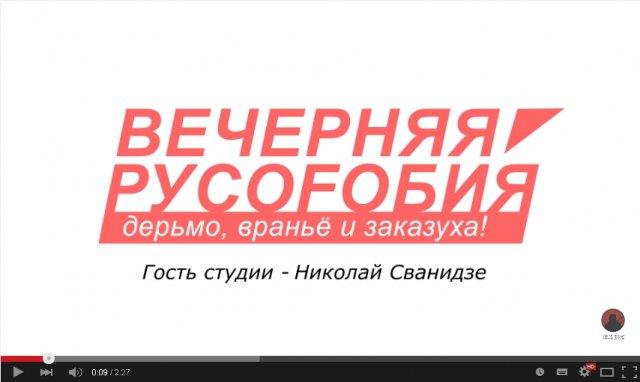 Николай Сванидзе: Новые злодеяния Сталина