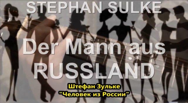 Der Mann aus Russland ~ Человек из России
