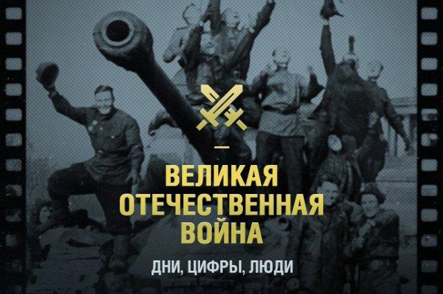 Великая Отечественная война в цифрах