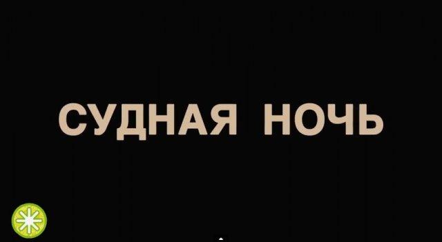 Судная ночь Русский анти-трейлер