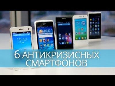 Обзор 6 антикризисных смартфонов - выбираем лучший