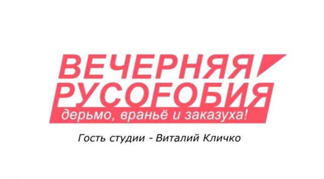 Виталий Кличко и карты российского Генштаба