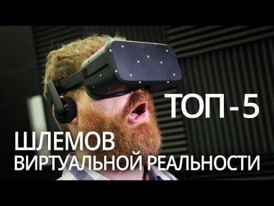 5 лучших шлемов виртуальной реальности