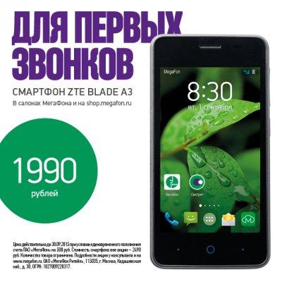 «МегаФон» предлагает смартфон для школьников за 1990 рублей