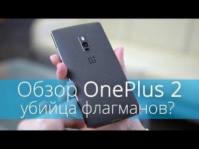 Обзор смартфона - OnePlus 2