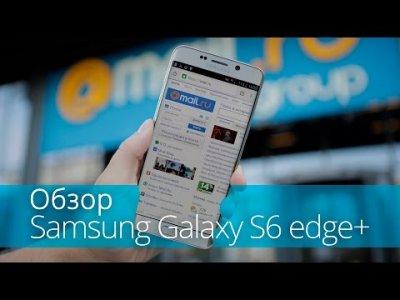 Обзор смартфона - Samsung Galaxy S6 edge+
