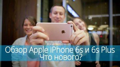 Обзор смартфона - iPhone 6s и 6s Plus