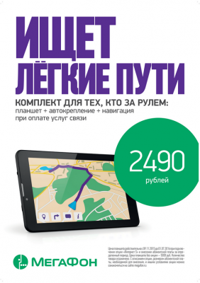«МегаФон» предлагает уникальное решение: планшет с «пакетом водителя»