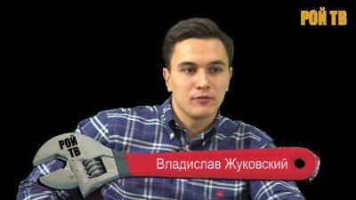 Владислав Жуковский о Навальном и генпрокуроре Чайке
