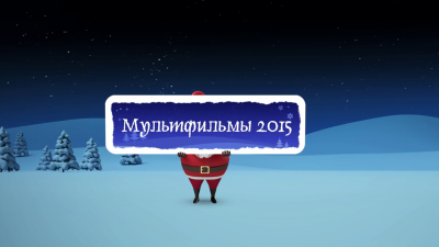 ТОП-5 лучших мультфильмов 2015 года