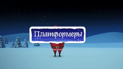 Лучшие игры 2015: Платформеры