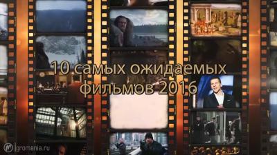 10 самых ожидаемых фильмов 2016 года