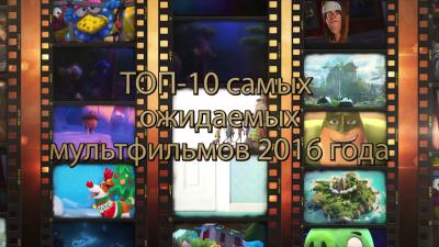 10 самых ожидаемых мультфильмов 2016 года