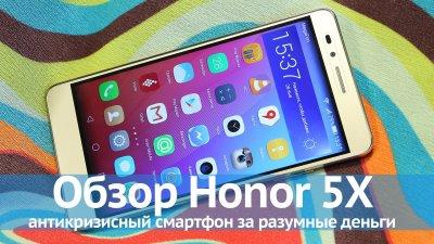 Обзор смартфона - Honor 5X