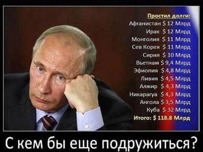 Путин - щедрая душа