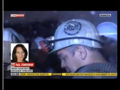 Супруга шахтера с шахты Северная