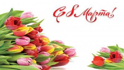 Что мы празднуем 8 марта?