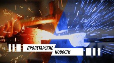Пролетарские новости. Выпуск №1