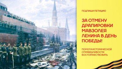 Петиция за отмену драпировки Мавзолея Ленина в День Победы