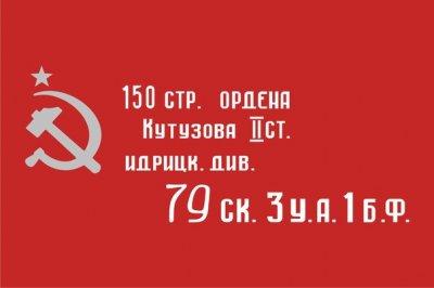 О символах Победы в Великой Отечественной войне