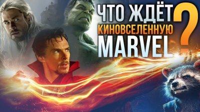 Что ждёт киновселенную Marvel?