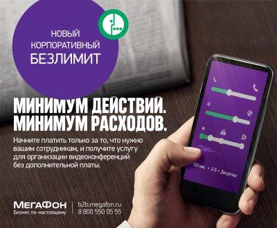 МегаФон предложил чувашскому бизнесу тариф «под заказ»