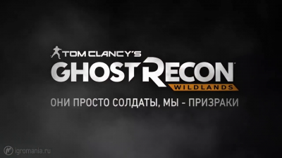 Превью игры - Ghost Recon: Wildlands