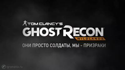Превью игры - Ghost Recon: Wildlands