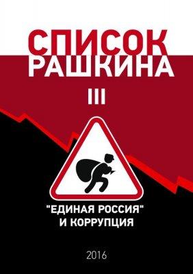 «Единая Россия» и коррупция. Валерий Рашкин публикует аналитических доклад о 300 преступниках правящей партии