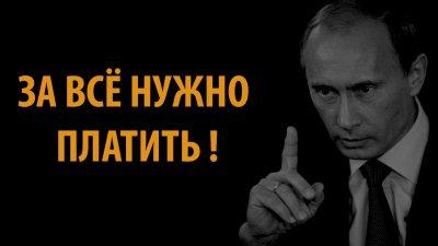 Путин предложил ввести курортный сбор для россиян