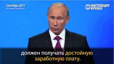 """Партия """"Единая Россия"""" в 2011 году: из 10 обещаний выполнили только одно"""