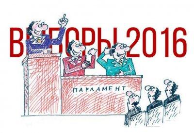 К парламентским выборам в России 2016