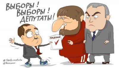 Выборы, выборы - депутаты... 2016