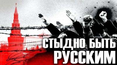 «Стыдись своей страны! Или как предатели ведут борьбу внутри России…»