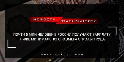 Почти 5 млн человек в России получают зарплату ниже МРОТ
