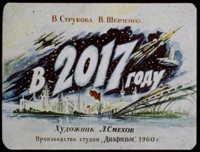 Советский диафильм 1960 года, который предсказал, каким будет 2017 год