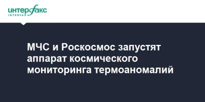 МЧС совместно с Роскосмосом запустит аппараты мониторинга термоаномалий