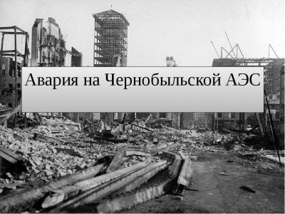Произошла авария на Чернобыльской АЭС (26 апреля 1986 года)
