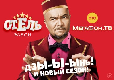 Премьера нового сезона сериала «Отель Элеон» состоится в онлайн-кинотеатре «МегаФон.ТВ»